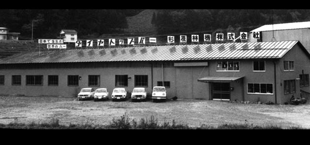 Sugihara Factory